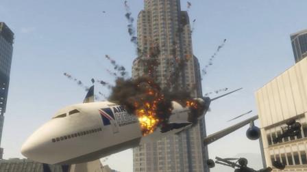 GTA-大型波音飞机撞击摩天大楼,恐怖