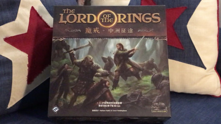 【伯爵 桌游试玩】魔戒中洲征途the lord of the rings 1/2