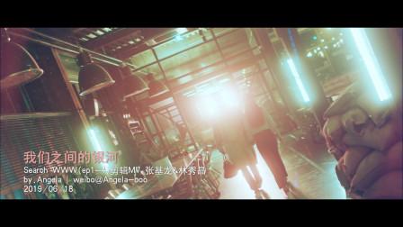 Angela.自制_Search WWW.剪辑MV.我们之间的银河_张基龙&林秀晶