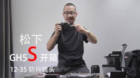 松下gh5S 开箱视频 vlog神机! 暗夜之王 12-35 防抖电影镜头