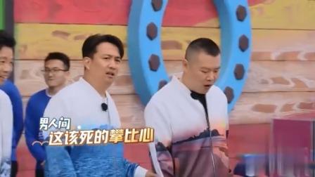 极限挑战5:黄磊和岳云鹏,俩男人间该死的攀比心,真幼稚