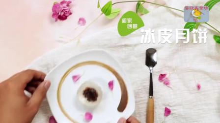 冰皮月饼怎样做才好吃?教你怎样做的低糖低油,冷藏后吃味道更爽!