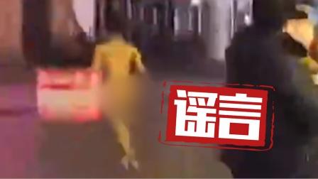 警方辟谣裸奔避难视频:恶意发布者将被捕