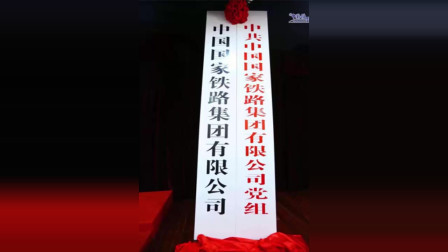 中国铁路总公司改制成立中国国家铁路集团有限公司