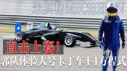 【GOING|游记】直击上赛!郭队体验大号卡丁车 F4方程式-Goingworld