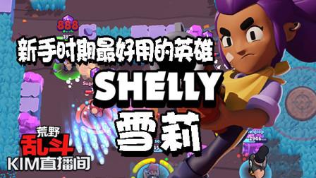《荒野乱斗》KIM直播间:新手时期最好用的英雄 雪莉