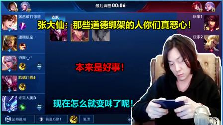 张大仙:道德绑架的人你们真恶心!本来是好事 到你嘴里变味了!