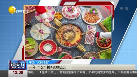 """说天下 2019 中国""""火锅地图"""" 一年""""吃""""掉4800亿元"""