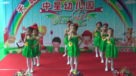 坪石中星幼儿园庆六一文艺演出舞蹈视频:大笑江湖