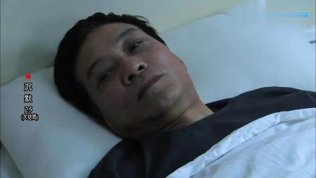 沉默大结局:鲁局住院,醒来后一心想回去工作,林荫劝说安心治疗