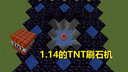 我的世界1.14x你不应该错过的TNT刷石机展示by明月庄主红石日记