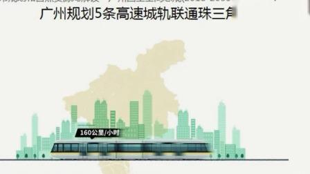 广州规划5条高速城轨联通珠三角
