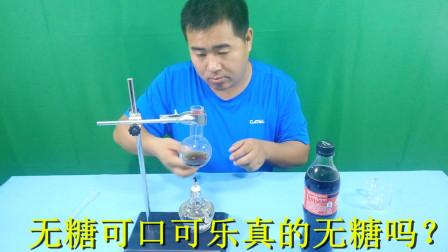 可口可乐生产的无糖可乐真的无糖吗?实验哥设计两个实验来验证