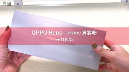 OPPOReno十倍变焦版薄雾粉开封视频