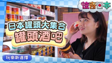 日本稀奇有趣罐头大集合! 罐头酒吧【惊奇日本】