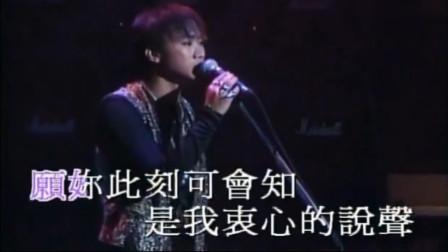黄家驹现场未修饰版《喜欢你》最真实的唱功