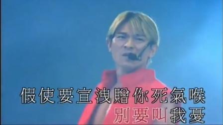 99年刘德华巅峰演唱会,可以红一辈子的男人!