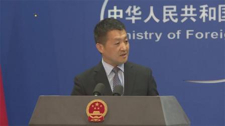 中央政府是否仍支持香港特首林郑月娥?外交部回应