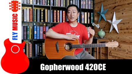 神奇的音柱!歌斐木Gopherwood G420CE 面背单板吉他评测