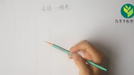 画画的握笔姿势,与普通写字有什么区别