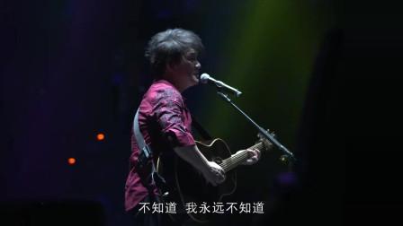 好多年没听过周华健这首经典老歌了,歌声响起满满的都是回忆!