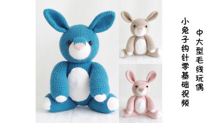 明月手作中大型毛线玩偶小兔子钩针视频上集:各部件钩法编织花样图