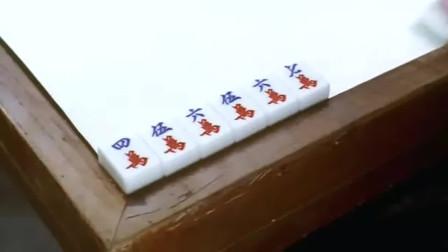 俩千门兄弟争赌神宝座,打麻将随便变牌,自己就是胡不出来