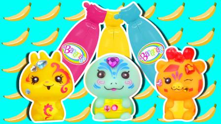 惊喜香蕉!小猪佩奇水果奇趣蛋玩具装饰小车