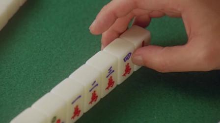 打麻将出老千想害赌神大相公,结果自己暗杠牌被偷,绝章自摸