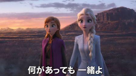 【猴姆独家】好棒!#冰雪奇缘2#首曝日本特别先导预告片