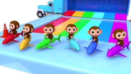 宝宝学颜色, 猴宝宝过泳池给小鲨鱼玩具染上不同的色彩, 亲子早教