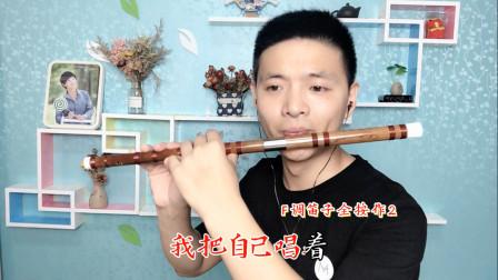 笛子版《天籁之爱》天籁般的笛声,越听越醉人!