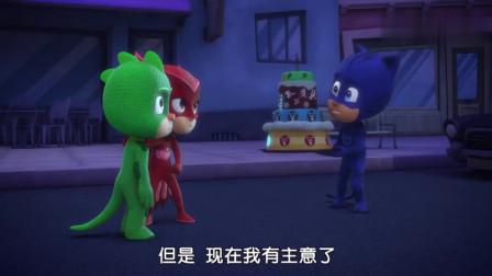 睡衣小超人:飞壁侠的计划很成功,蛋糕到手了,小超人快撤退吧