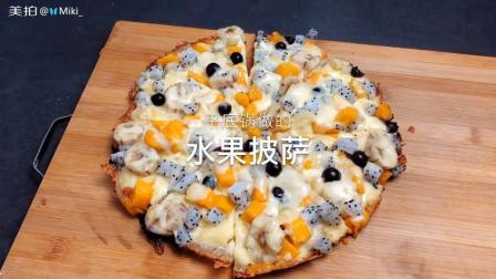 美食分享【水果披萨】一块钱馒头怎么做成让人吃不起的样子
