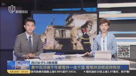 视频|四川长宁6.0级地震: 震中双河镇千年葡萄井一夜干涸 葡萄井凉糕或将绝世
