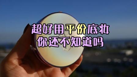 想拥有完美无暇的肌肤?这些超好用的平价底妆你知道吗?