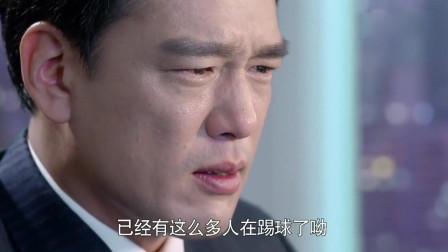 职场是个技术活:总裁看许诺视频伤心,许诺跟总裁离别伤心落泪!