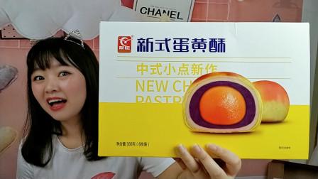 """试吃粉丝推荐的""""蛋黄酥"""",21.5元买了6颗,你们觉得贵吗?"""