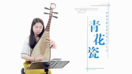 新爱琴从零开始学琵琶 第79课 流行曲《青花瓷》讲解