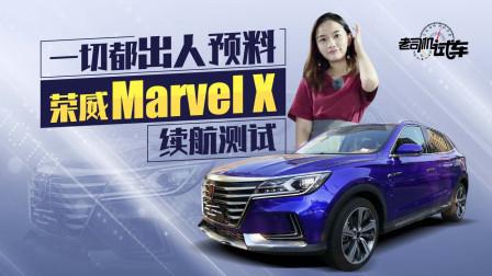 老司机试车 第一季 号称国产特斯拉的荣威MarvelX满电状态能跑多远