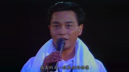 当年张国荣在台上唱《当年情》,周润发在台下热泪盈眶!