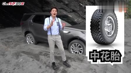 三分钟秒懂我的轮胎能越野吗?