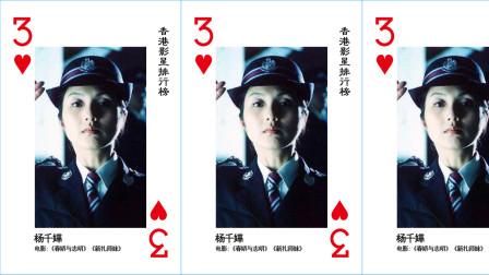 香港影星排行榜扑克牌,红桃3——杨千嬅