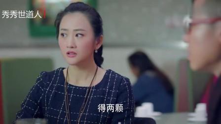 农村岳母来看女婿,要女婿在上海给她找地跳广场舞,这下女婿懵了