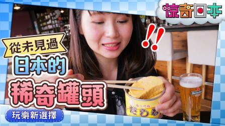 从未见过,超級厲害日本的稀奇罐头【惊奇日本】