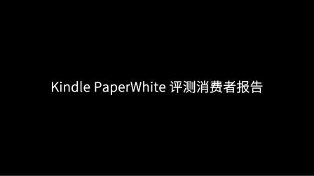FView 消费观 Kindle PaperWhite 评测消费者报告