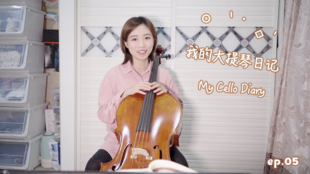 「我的大提琴日记」My Cello Diary 05 | 何璟昕 Ayen Ho