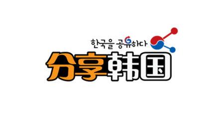 这就是分享韩国