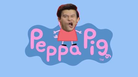 搞笑版小猪佩奇脱口秀,模仿娱乐圈喜剧达人小沈龙,通过动画片的形式表演出来句句是笑点
