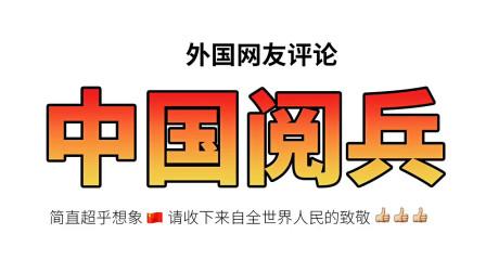 中国阅兵,在国外播放超过100万次!外国网友评论:太强大了!